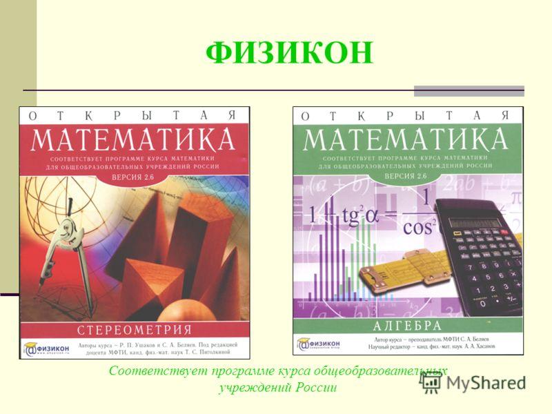 ФИЗИКОН Соответствует программе курса общеобразовательных учреждений России