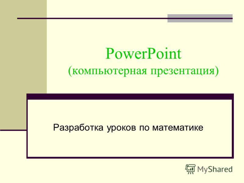 PowerPoint (компьютерная презентация) Разработка уроков по математике