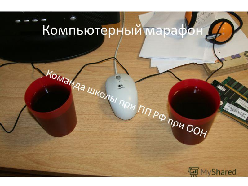 Компьютерный марафон Команда школы при ПП РФ при ООН