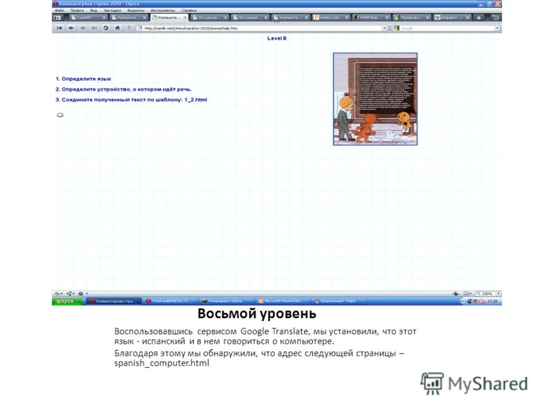Восьмой уровень Воспользовавшись сервисом Google Translate, мы установили, что этот язык - испанский и в нем говориться о компьютере. Благодаря этому мы обнаружили, что адрес следующей страницы – spanish_computer.html