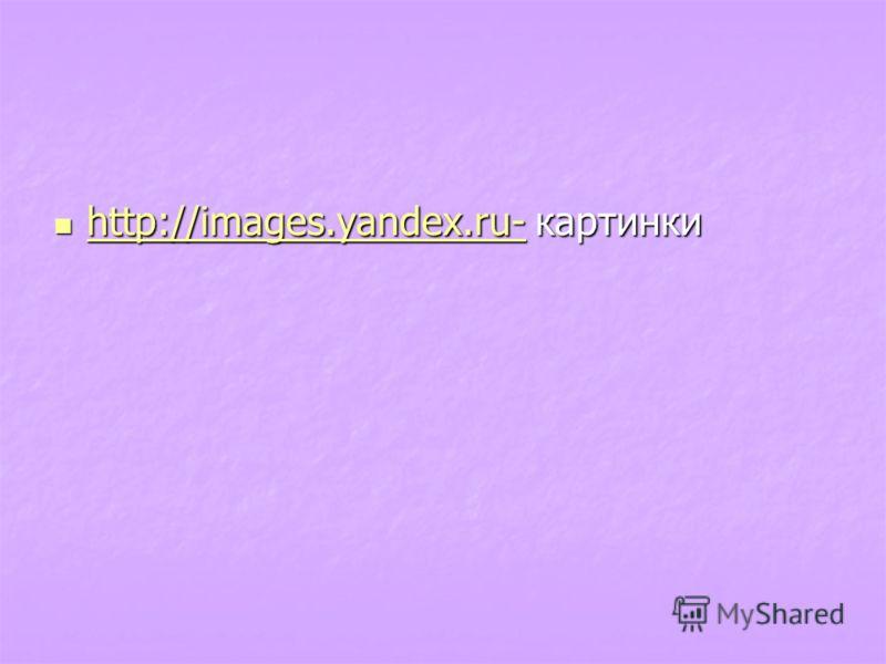 http://images.yandex.ru- картинки http://images.yandex.ru- картинки http://images.yandex.ru-