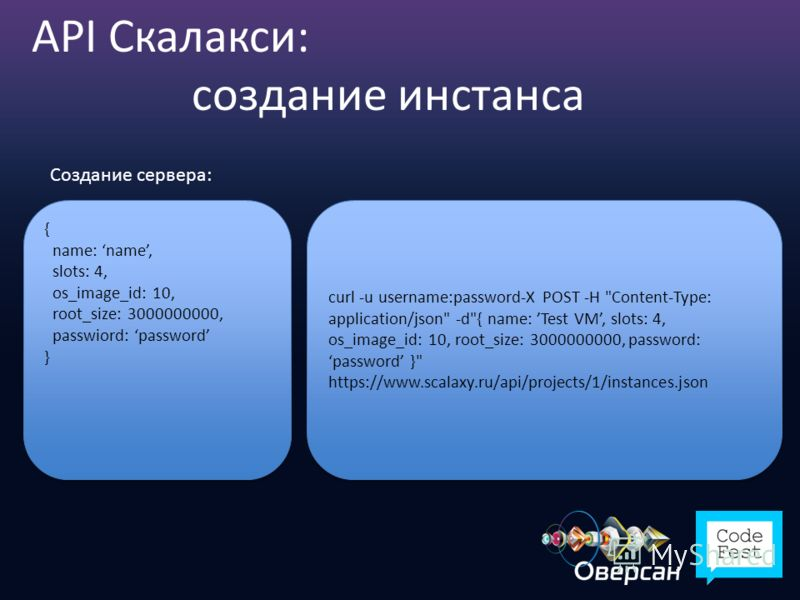 API Скалакси: создание инстанса Создание сервера: curl -u username:password-X POST -H