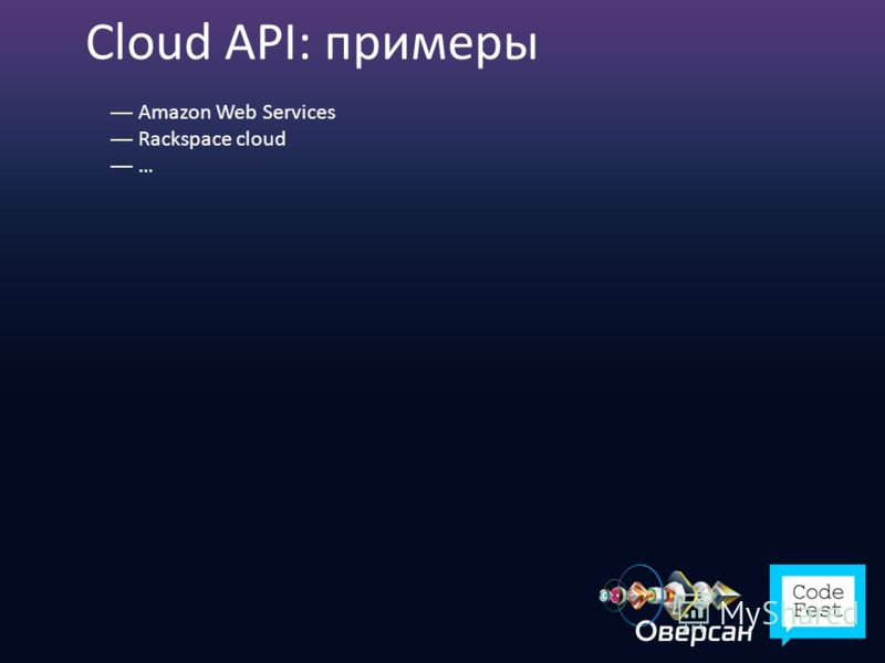 Cloud API: примеры Amazon Web Services Rackspace cloud …