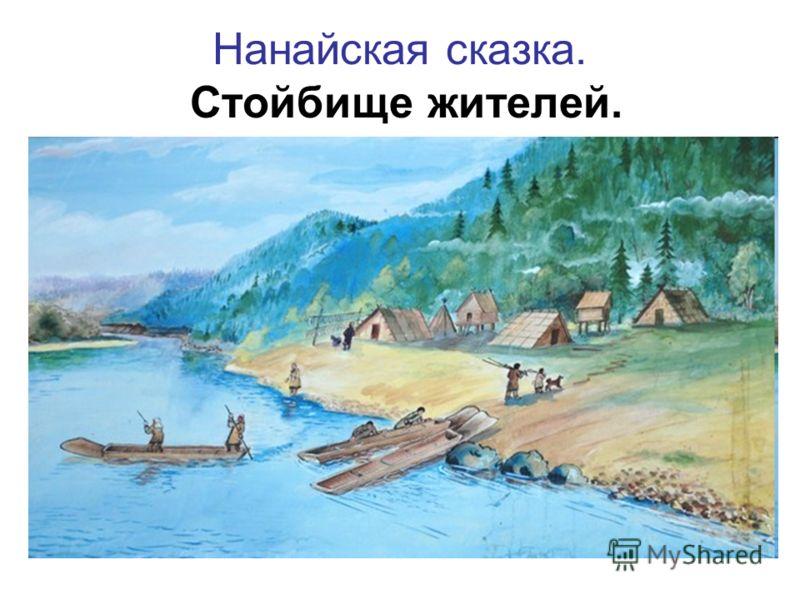 Нанайская сказка. Стойбище жителей.