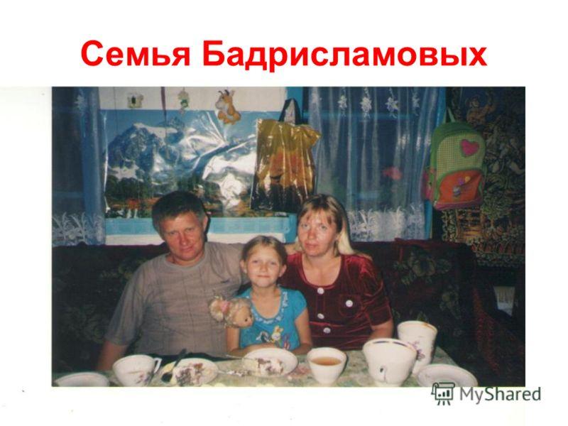 Семья Бадрисламовых