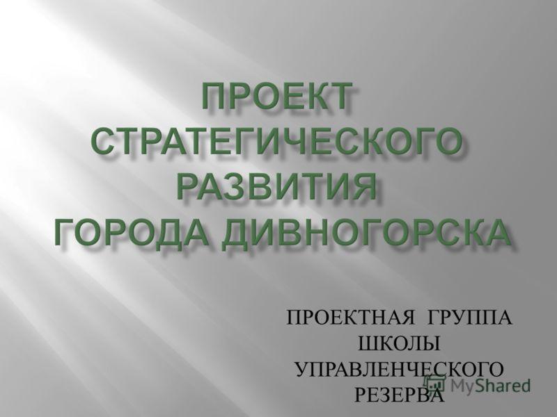 ПРОЕКТНАЯ ГРУППА ШКОЛЫ УПРАВЛЕНЧЕСКОГО РЕЗЕРВА