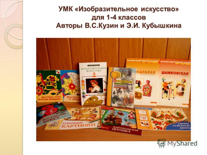 УМК «Изобразительное искусство» для 1-4 классов Авторы В.С.Кузин и Э.И. Кубышкина