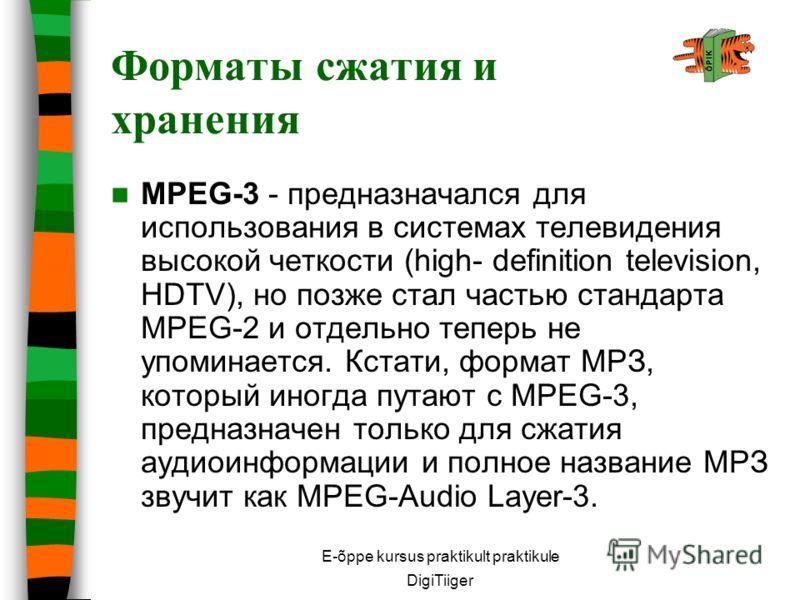 E-õppe kursus praktikult praktikule DigiTiiger MPEG-3 - предназначался для использования в системах телевидения высокой четкости (high- definition television, HDTV), но позже стал частью стандарта MPEG-2 и отдельно теперь не упоминается. Кстати, форм