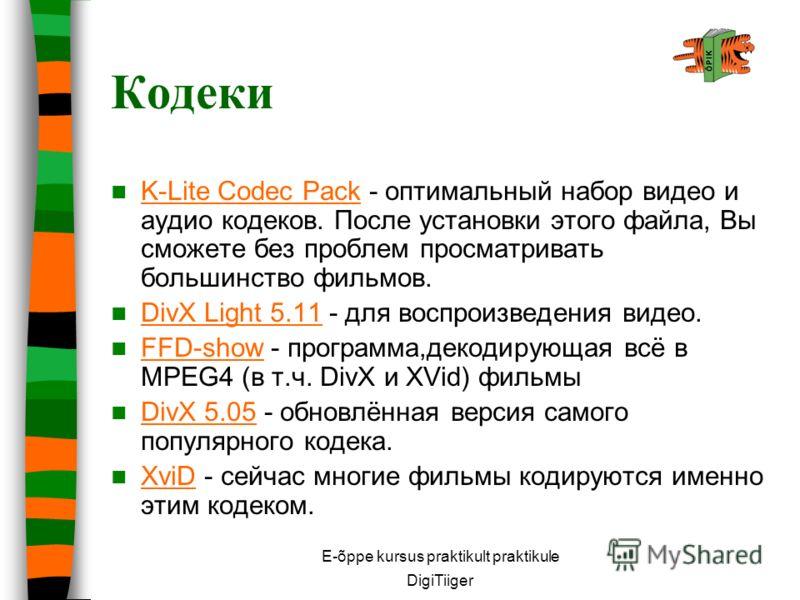 E-õppe kursus praktikult praktikule DigiTiiger Кодеки K-Lite Codec Pack - оптимальный набор видео и аудио кодеков. После установки этого файла, Вы сможете без проблем просматривать большинство фильмов. K-Lite Codec Pack DivX Light 5.11 - для воспроиз
