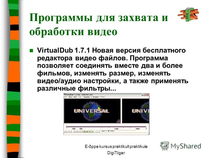 E-õppe kursus praktikult praktikule DigiTiiger Программы для захвата и обработки видео VirtualDub 1.7.1 Новая версия бесплатного редактора видео файлов. Программа позволяет соединять вместе два и более фильмов, изменять размер, изменять видео/аудио н