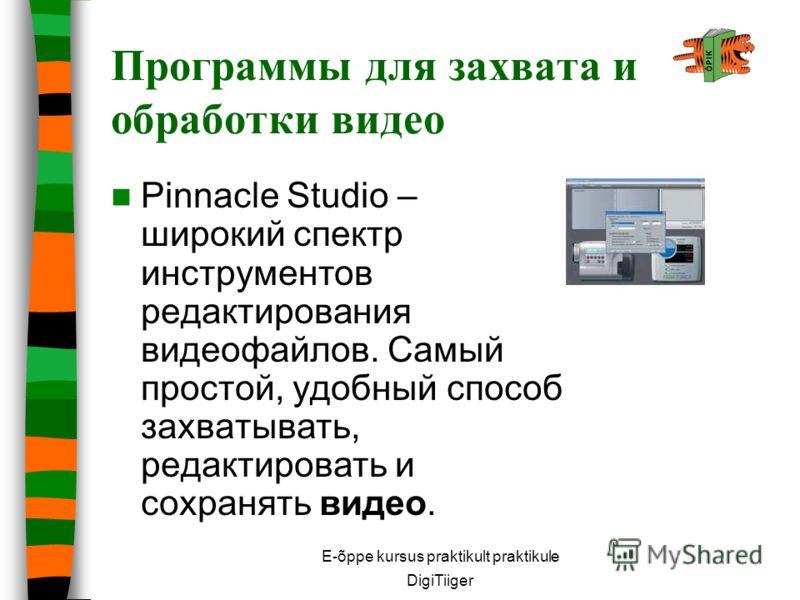 E-õppe kursus praktikult praktikule DigiTiiger Программы для захвата и обработки видео Pinnacle Studio – широкий спектр инструментов редактирования видеофайлов. Самый простой, удобный способ захватывать, редактировать и сохранять видео.