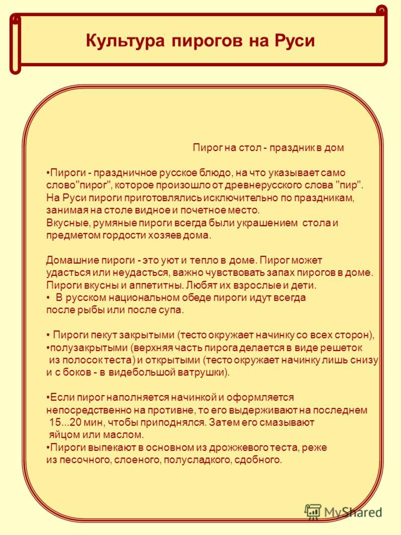 Пирог на стол - праздник в дом Пироги - праздничное русское блюдо, на что указывает само слово