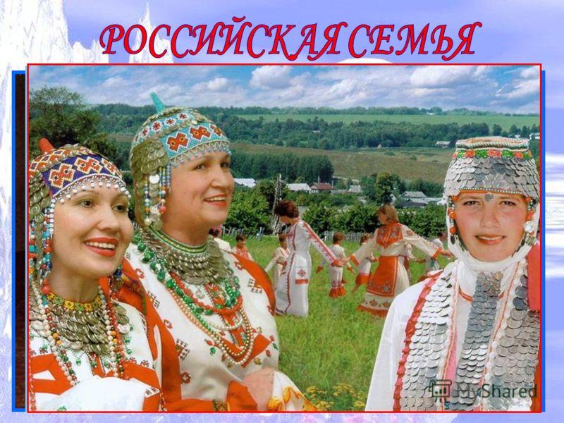 Живут в России разные Народы с давних пор. Одним – тайга по нраву, Другим – степной простор. У каждого народа Язык свой и наряд. Один – черкеску носит, Другой надел халат. Один – рыбак с рожденья, Другой – оленевод. Один – кумыс готовит, Другой – гот