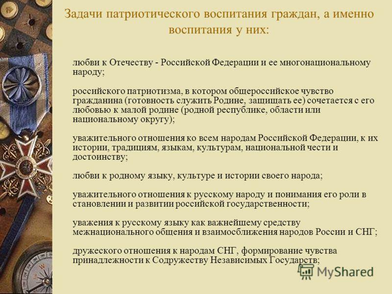 Задачи патриотического воспитания граждан, а именно воспитания у них: любви к Отечеству - Российской Федерации и ее многонациональному народу; российского патриотизма, в котором общероссийское чувство гражданина (готовность служить Родине, защищать е