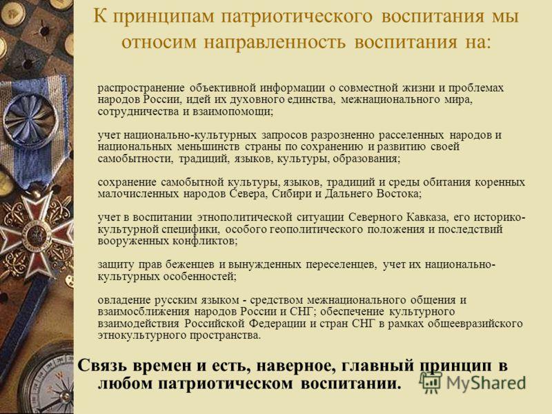 К принципам патриотического воспитания мы относим направленность воспитания на: распространение объективной информации о совместной жизни и проблемах народов России, идей их духовного единства, межнационального мира, сотрудничества и взаимопомощи; уч