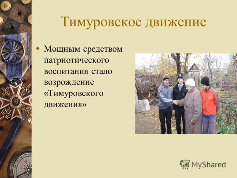 Тимуровское движение Мощным средством патриотического воспитания стало возрождение «Тимуровского движения»
