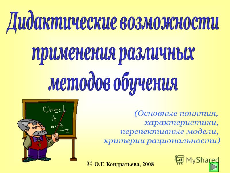 © О.Г. Кондратьева, 2008