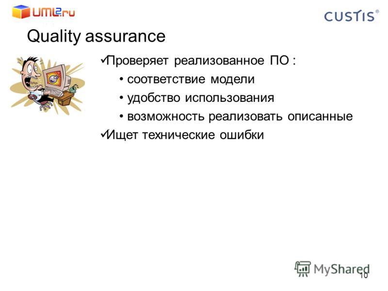 Проверяет реализованное ПО : соответствие модели удобство использования возможность реализовать описанные Ищет технические ошибки Quality assurance 10