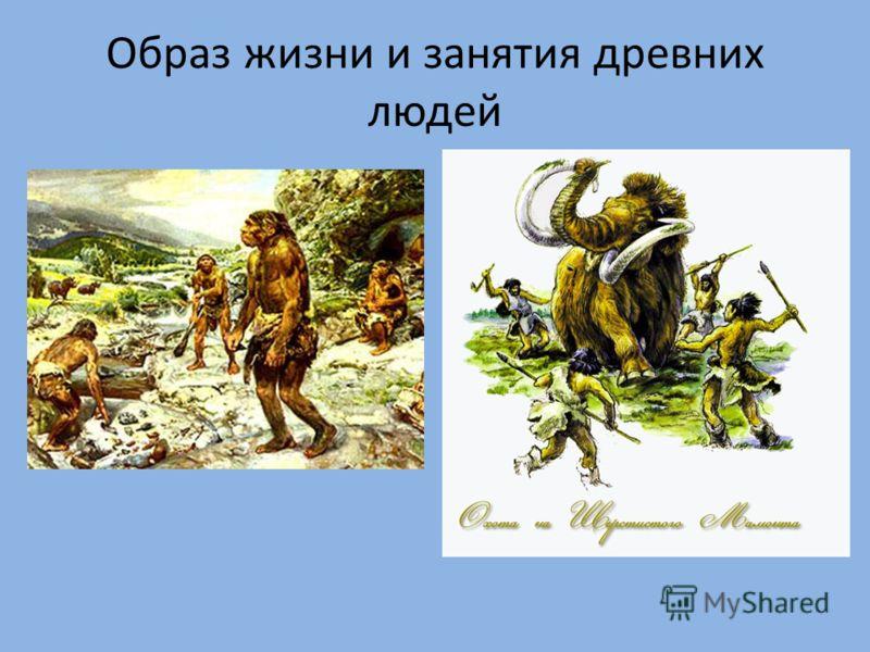 Образ жизни и занятия древних людей