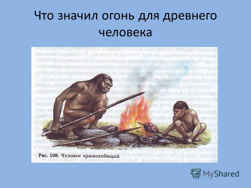 Что значил огонь для древнего человека