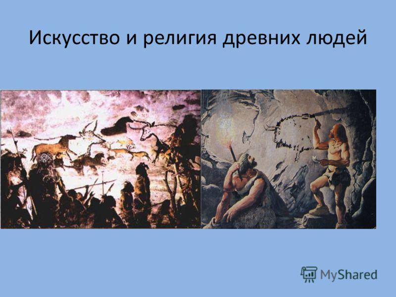 Искусство и религия древних людей
