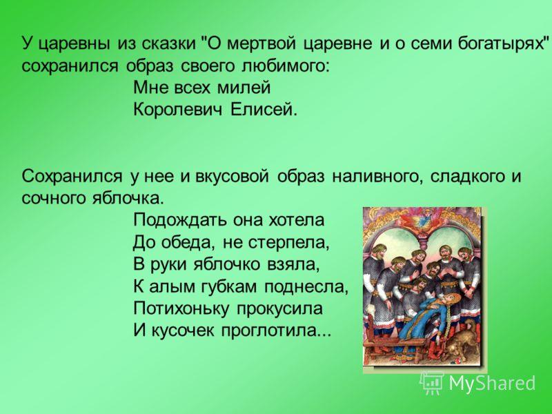 У царевны из сказки