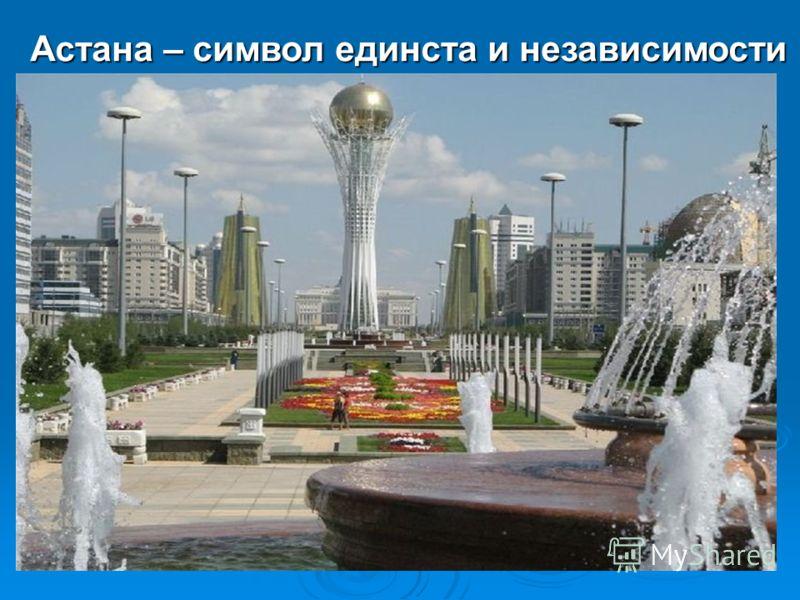 Астана – символ единста и независимости