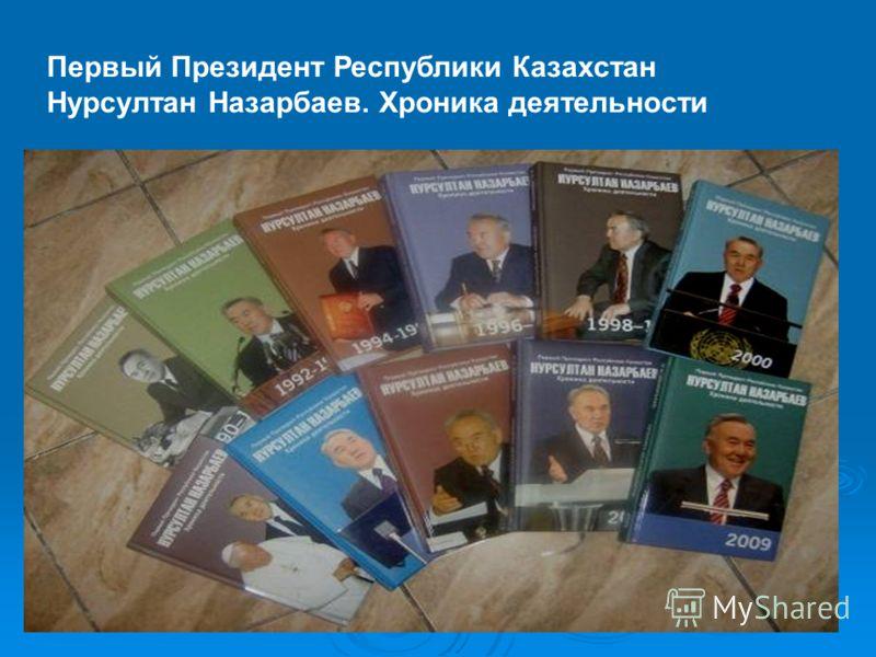 Первый Президент Республики Казахстан Нурсултан Назарбаев. Хроника деятельности