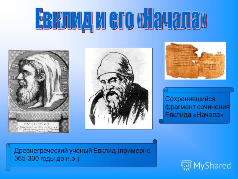 Древнегреческий ученый Евклид (примерно 365-300 годы до н.э.) Сохранившийся фрагмент сочинения Евклида «Начала»