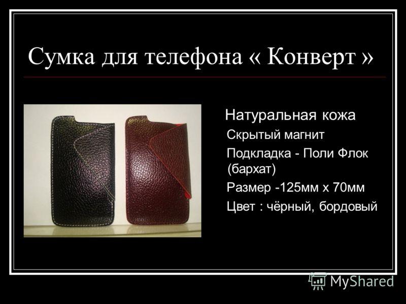Сумка для телефона « Конверт » Натуральная кожа Скрытый магнит Подкладка - Поли Флок (бархат) Размер -125мм х 70мм Цвет : чёрный, бордовый