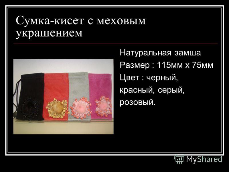 Сумка-кисет с меховым украшением Натуральная замша Размер : 115мм х 75мм Цвет : черный, красный, серый, розовый.