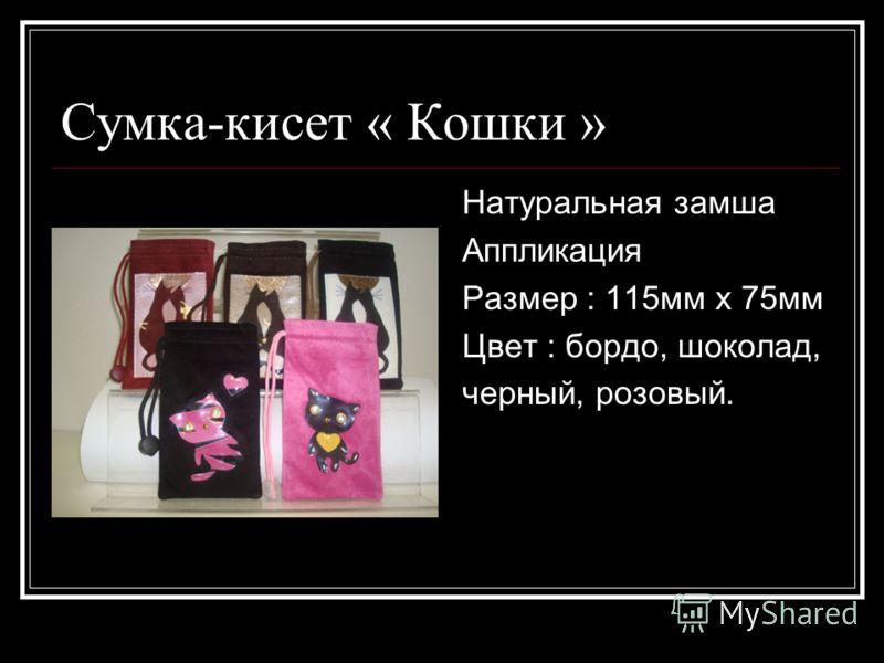 Сумка-кисет « Кошки » Натуральная замша Аппликация Размер : 115мм х 75мм Цвет : бордо, шоколад, черный, розовый.
