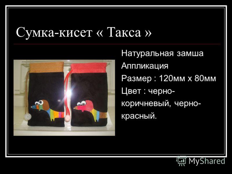 Сумка-кисет « Такса » Натуральная замша Аппликация Размер : 120мм х 80мм Цвет : черно- коричневый, черно- красный.
