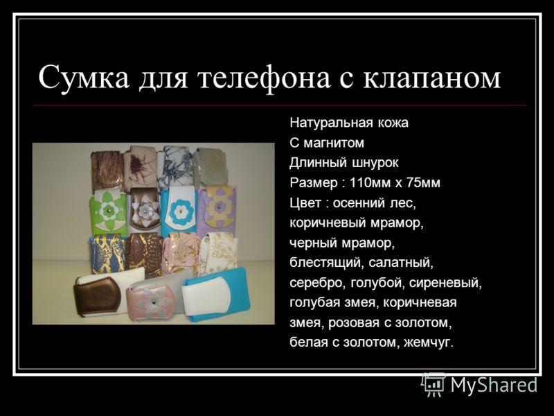 Сумка для телефона с клапаном Натуральная кожа С магнитом Длинный шнурок Размер : 110мм х 75мм Цвет : осенний лес, коричневый мрамор, черный мрамор, блестящий, салатный, серебро, голубой, сиреневый, голубая змея, коричневая змея, розовая с золотом, б