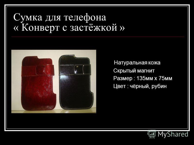 Сумка для телефона « Конверт с застёжкой » Натуральная кожа Скрытый магнит Размер : 135мм х 75мм Цвет : чёрный, рубин