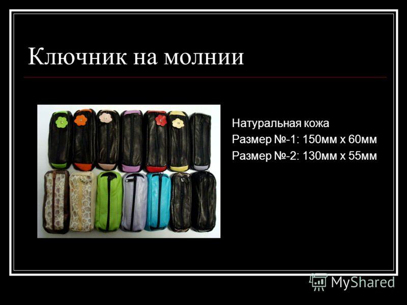 Ключник на молнии Натуральная кожа Размер -1: 150мм х 60мм Размер -2: 130мм х 55мм