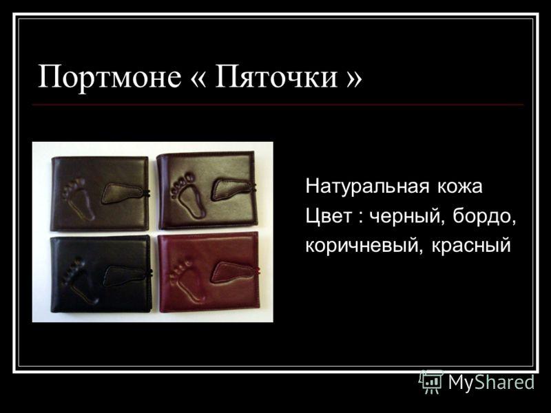 Портмоне « Пяточки » Натуральная кожа Цвет : черный, бордо, коричневый, красный