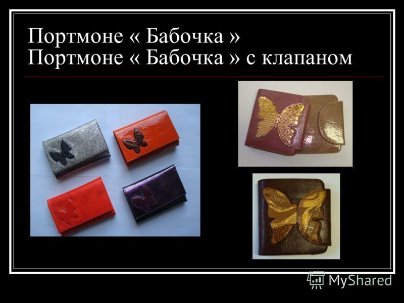 Портмоне « Бабочка » Портмоне « Бабочка » с клапаном