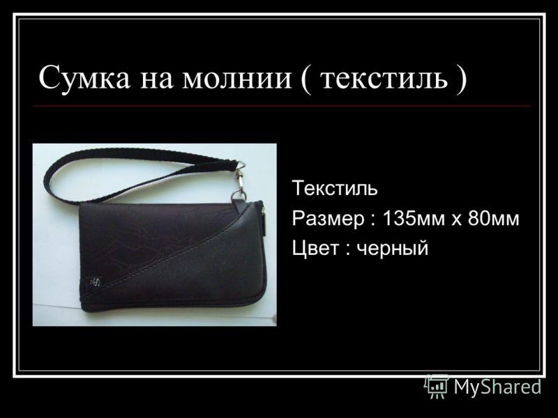 Сумка на молнии ( текстиль ) Текстиль Размер : 135мм х 80мм Цвет : черный