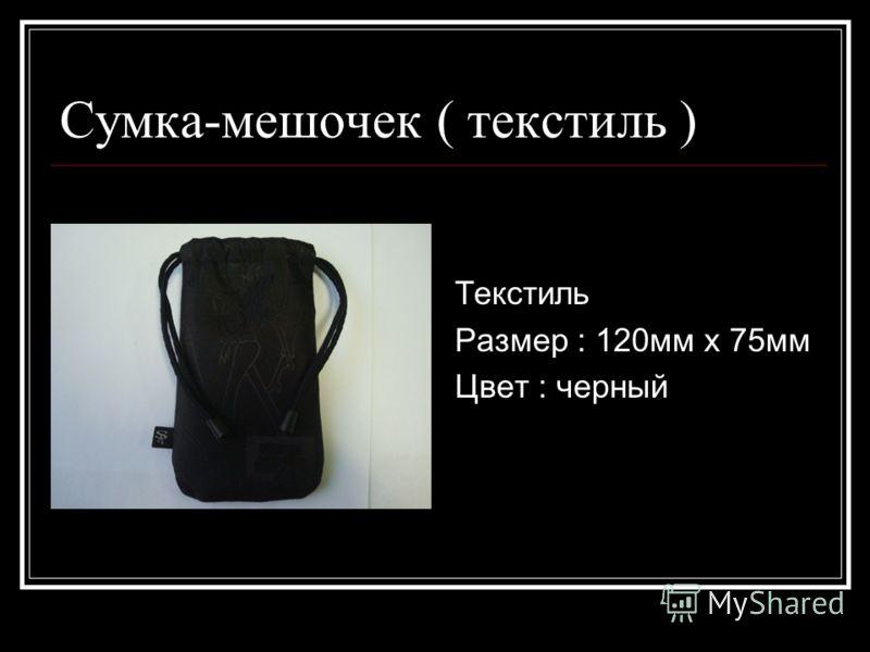 Сумка-мешочек ( текстиль ) Текстиль Размер : 120мм х 75мм Цвет : черный