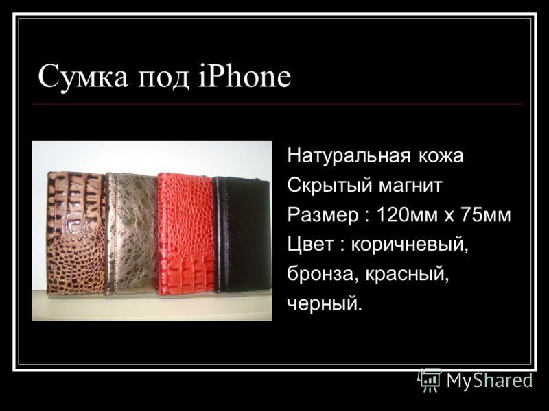 Сумка под iPhone Натуральная кожа Скрытый магнит Размер : 120мм х 75мм Цвет : коричневый, бронза, красный, черный.