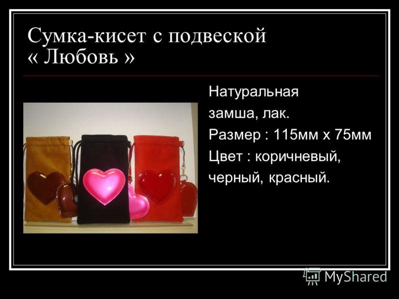 Сумка-кисет с подвеской « Любовь » Натуральная замша, лак. Размер : 115мм х 75мм Цвет : коричневый, черный, красный.