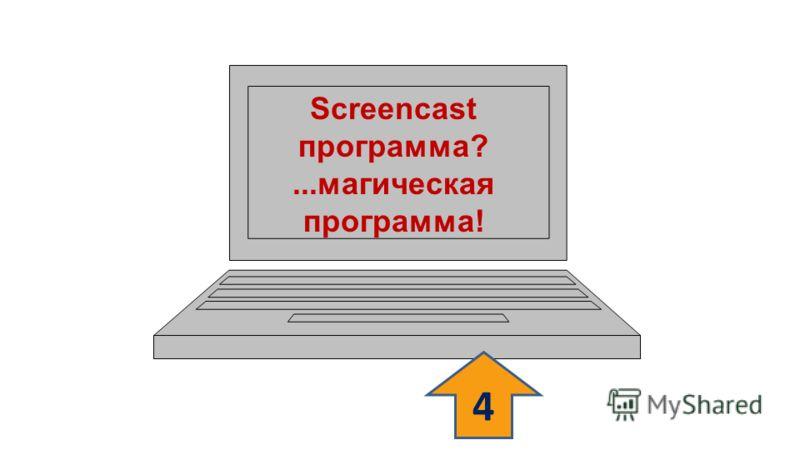 Screencast программа?...магическая программа! 4
