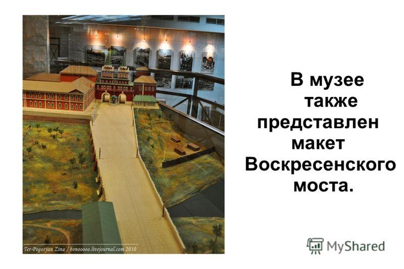 В музее также представлен макет Воскресенского моста.