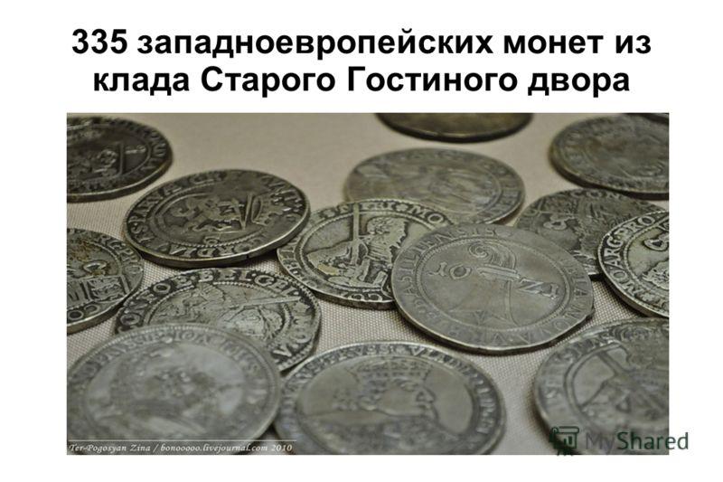 335 западноевропейских монет из клада Старого Гостиного двора