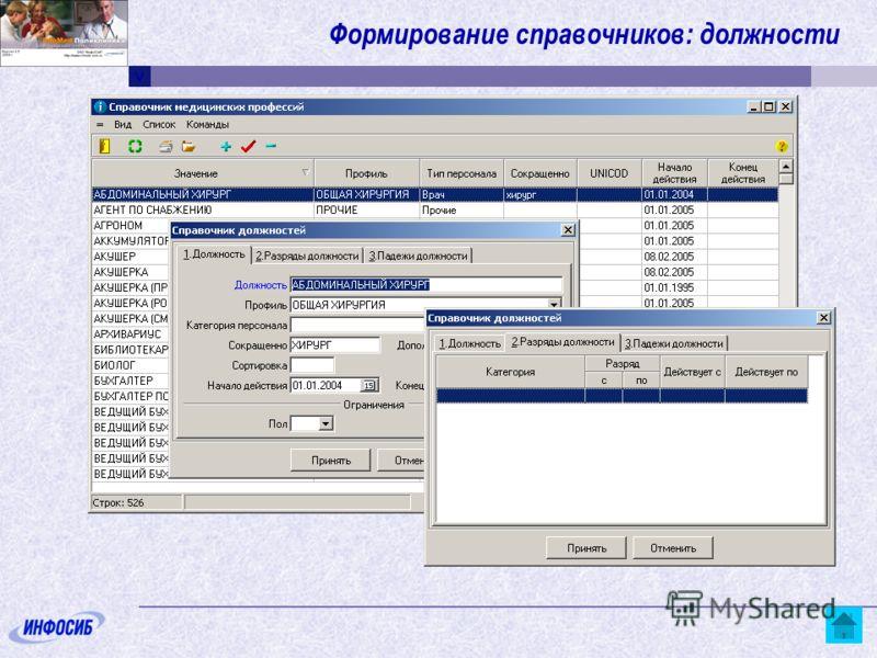 > Формирование справочников: должности