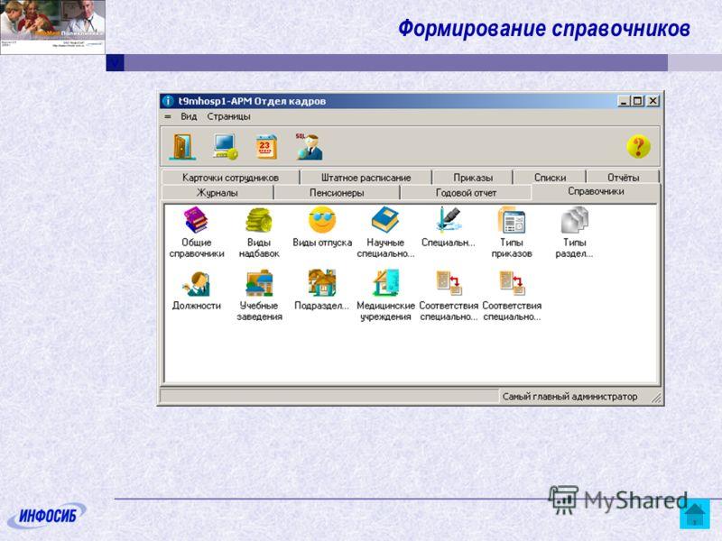 > Формирование справочников