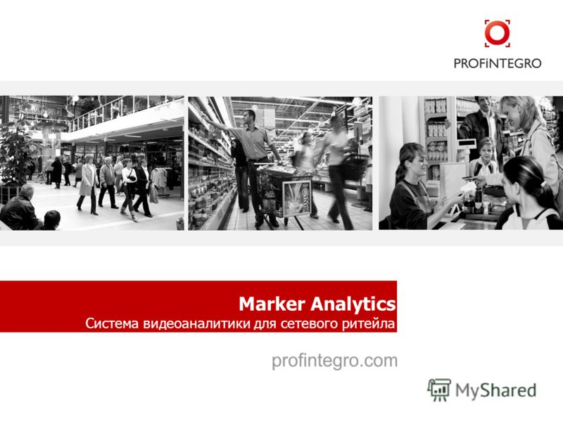 Marker Analytics Система видеоаналитики для сетевого ритейла