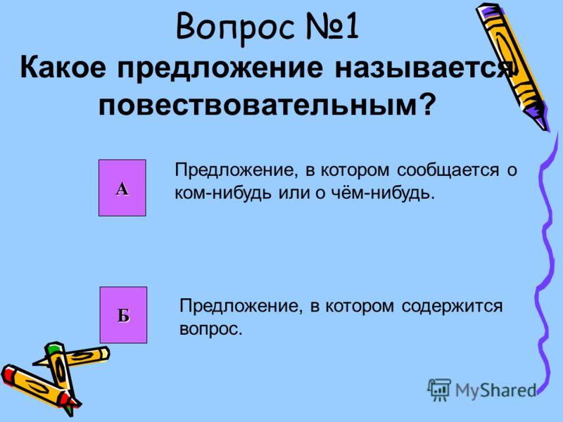 ТЕСТ ПО РУССКОМУ ЯЗЫКУ по теме «ПРЕДЛОЖЕНИЕ» «Русский язык. 1 класс»