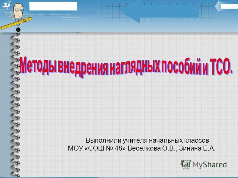 Выполнили учителя начальных классов МОУ «СОШ 48» Веселкова О.В., Зинина Е.А.